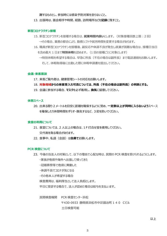 緊急事態宣言への対応について(笑み社労士法人)-3.jpg