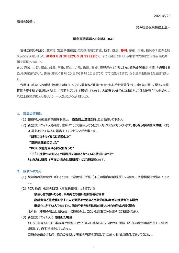 緊急事態宣言への対応について(笑み社労士法人)-1.jpg