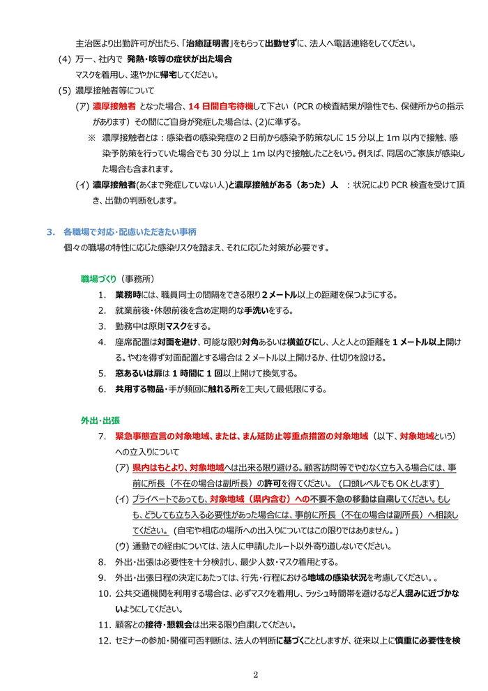 緊急事態宣言への対応について(笑み社労士法人)-2.jpg