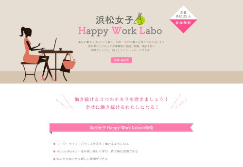 浜松女子 Happy Work Labo イメージ画像